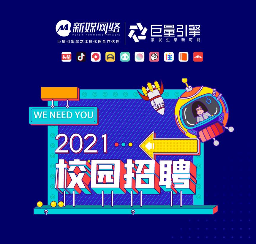 今日頭條、抖音黑龍江區域合作伙伴哈爾濱新媒校招