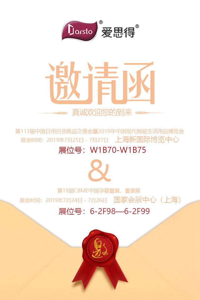 邀請函-愛思得邀您蒞臨CBME孕嬰童展和日用百貨交易展會!