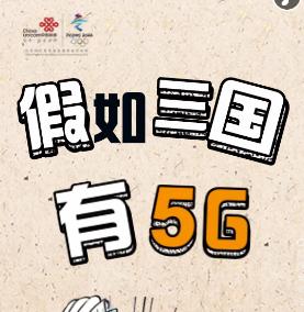 假如三國有5G