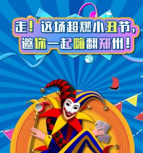 首屆魔幻雜技小丑節空降鄭州,帶你歡樂high翻全場!
