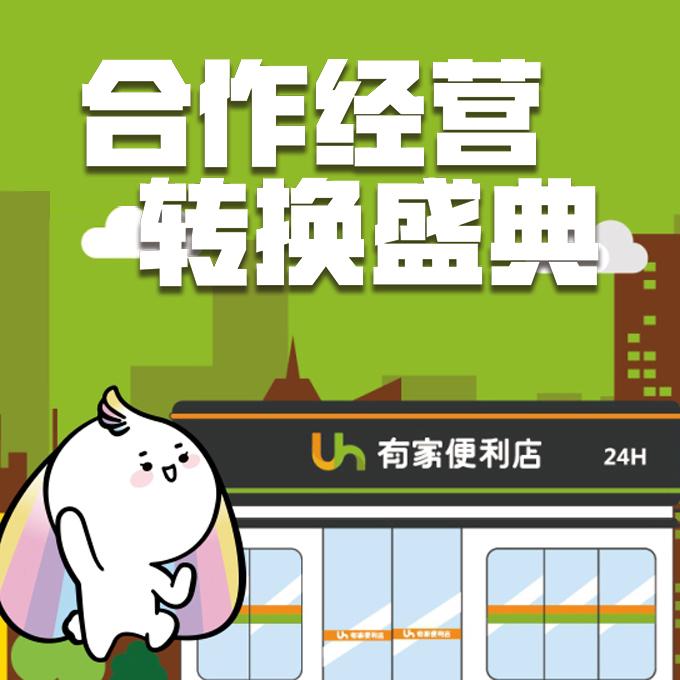 4月25日 有家便利店 萬科金域華府店 合作經營轉換邀請函!