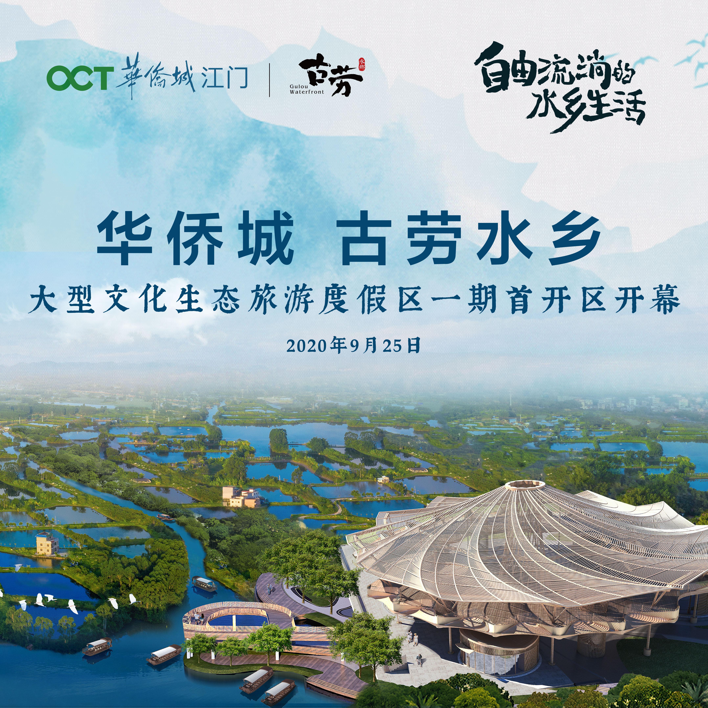 【邀請函】9.25華僑城水鄉一期首開區開幕