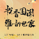 書香國潮   雅韻世家