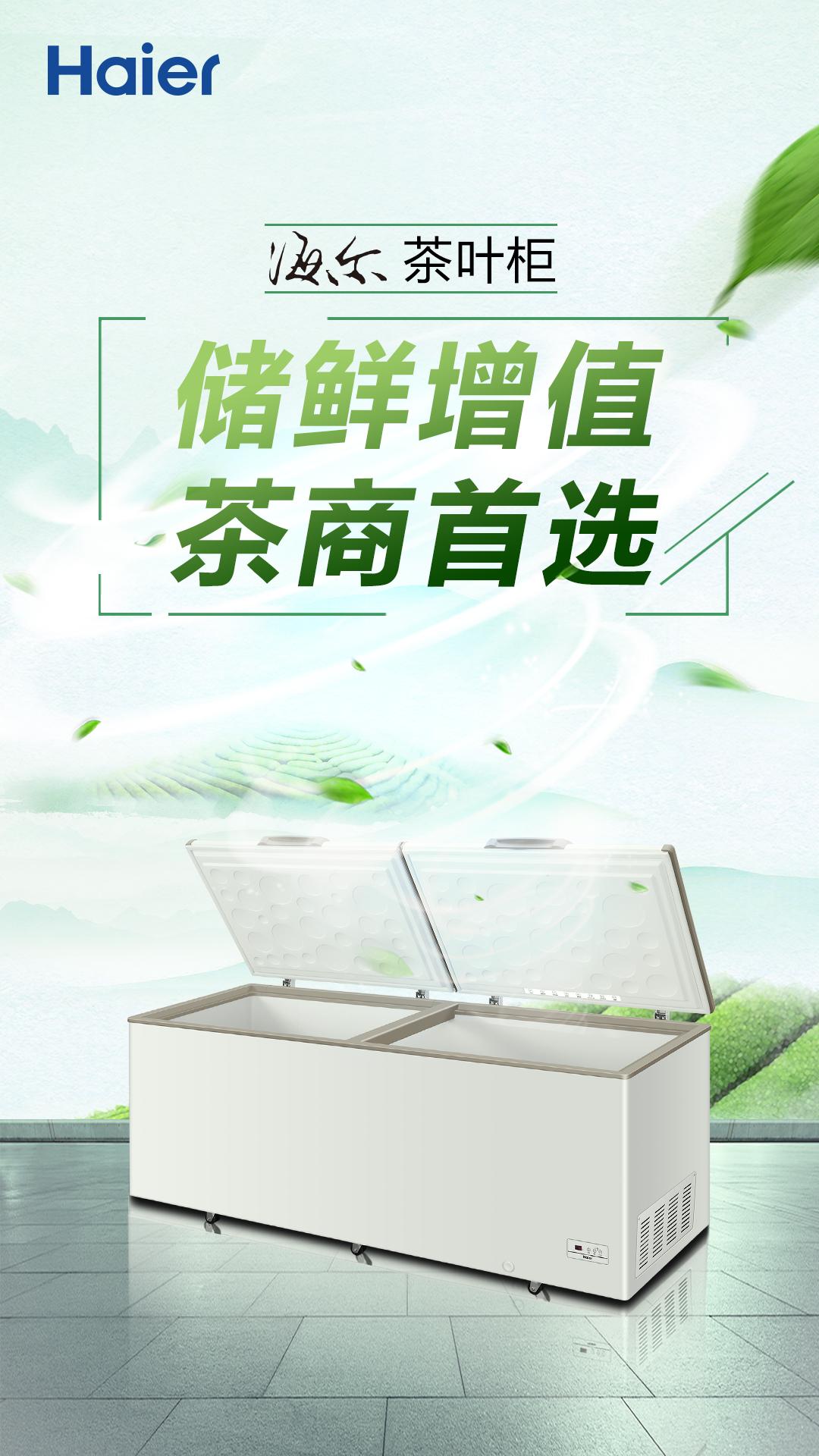 海尔茶叶柜新品上市