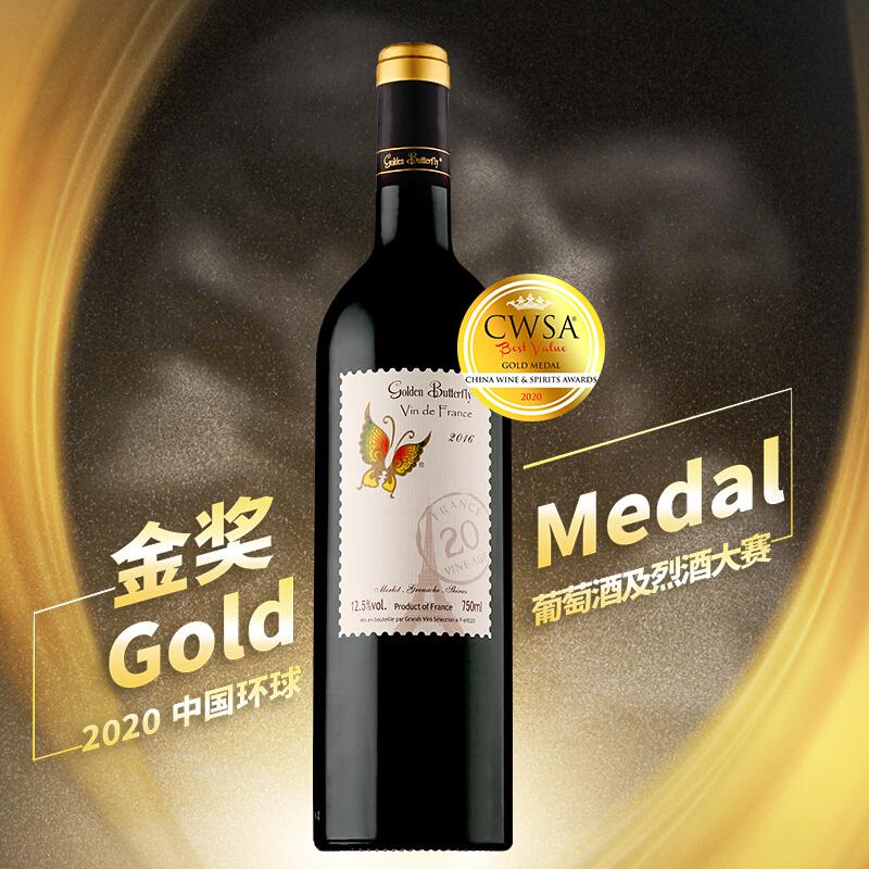 金蝴蝶20年黄金树龄葡萄酒